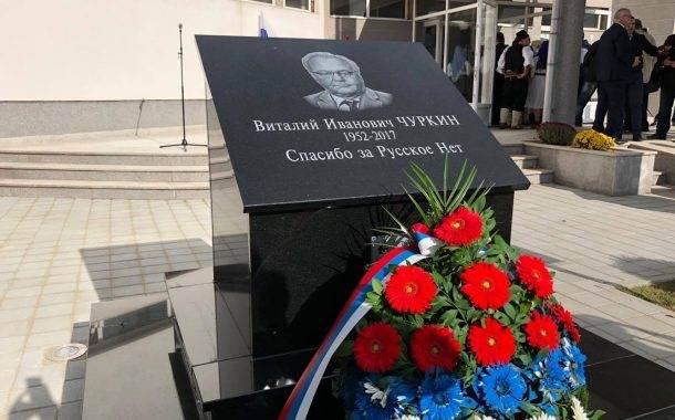 """Spomenik zahvalnosti ambasadoru i """"bratskoj Rusiji"""""""